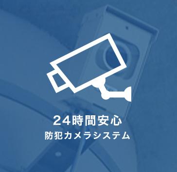 24時間安心 防犯カメラシステム