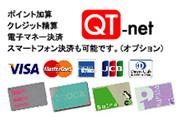 QT-net 各種決済対応オプション