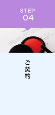 STEP04 ご契約